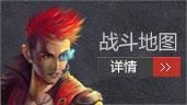 槍戰英雄_戰斗地圖